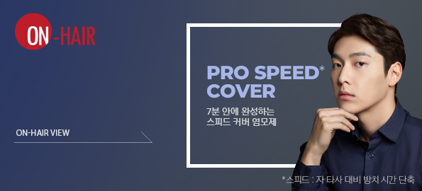 PRO SPEED COVER
